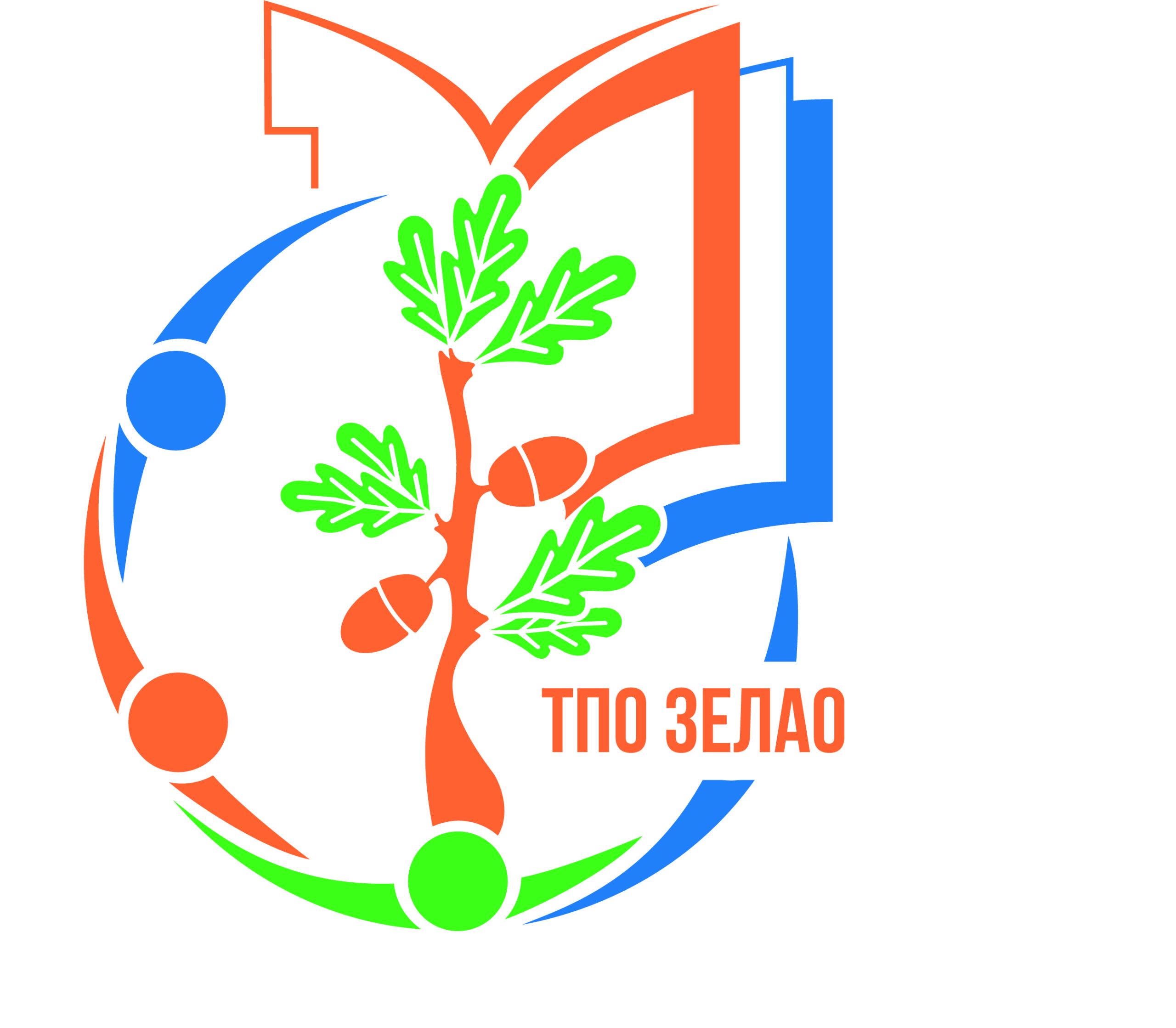 ТПО ЗЕЛАО МГО Профсоюза образования