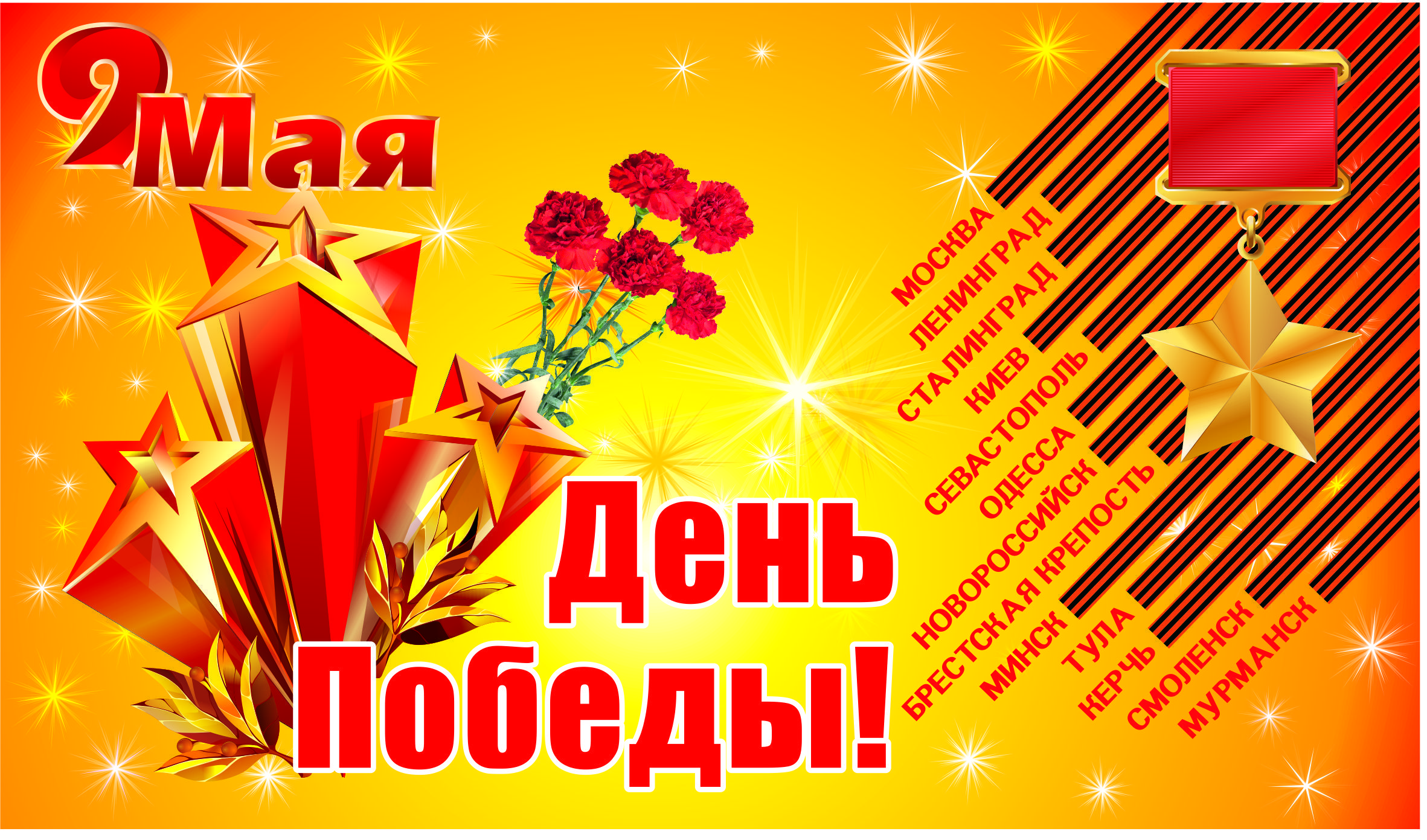 Holidays___May_9_Beautiful_card_in_the_May_9_Victory_Day_078756_.jpg