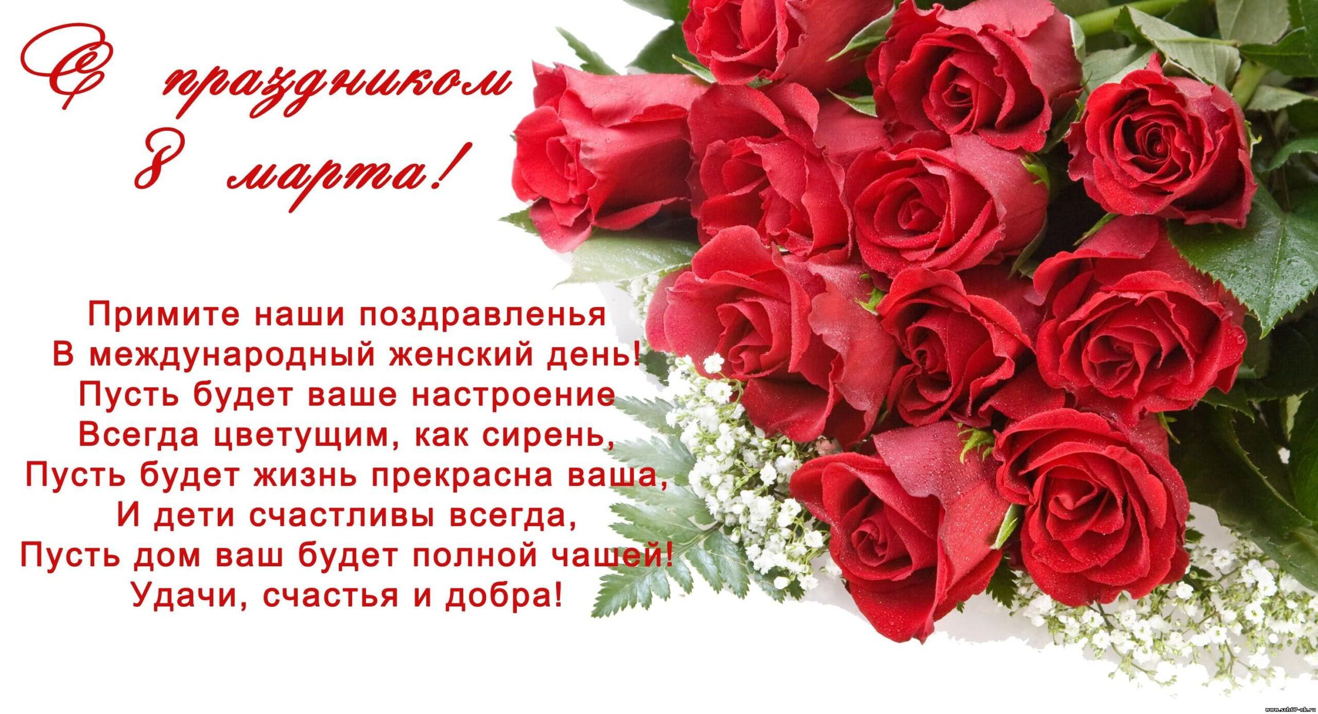 pozdravleniya-s-8-marta-18-scaled.jpg